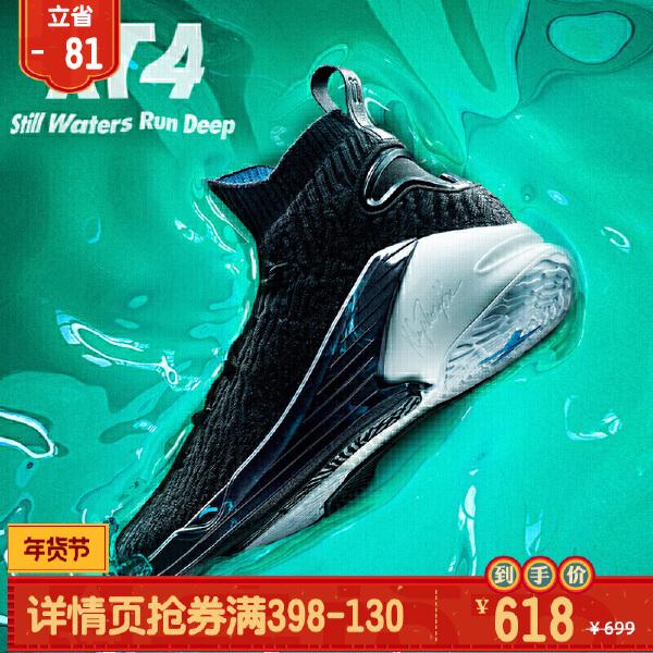 安踏男子篮球鞋11841101