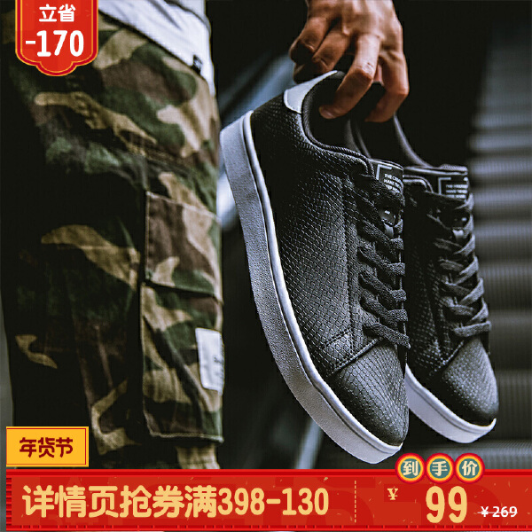 安踏 生活系列 男子板鞋-91838001