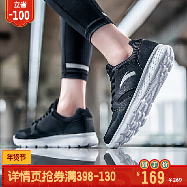 安踏 跑步系列 女子跑鞋-92835525